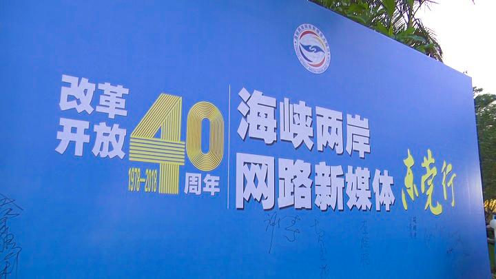 「改革�_放40周年海�{�砂毒W�j新媒�w� 莞行」拉�_序幕